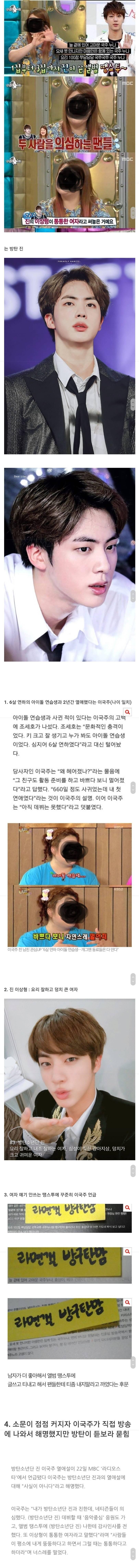 이국주와 열애설 있었던 방탄소년단 멤버.jpg | 인스티즈