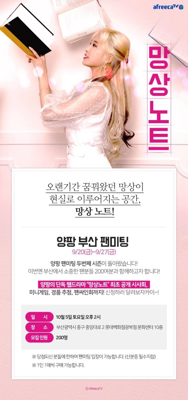 BJ양팡 부산 팬미팅 | 인스티즈