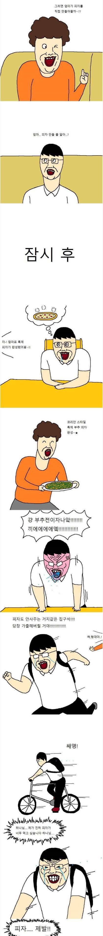 엄마한테 피자 사달라고 조르는 만화.jpg | 인스티즈