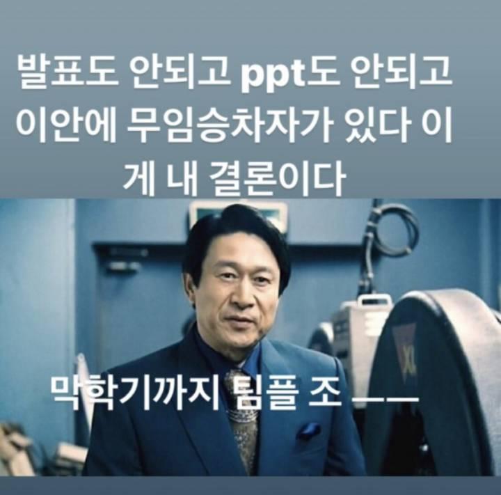 조별과제중 빡친 조원..분노의 PPT...JPG | 인스티즈