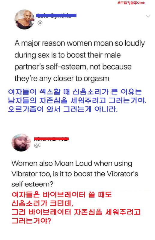 여자가 소리를 내는 이유 | 인스티즈