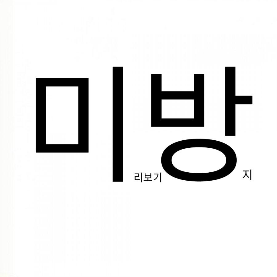 고름짜고 고름주머니 뽑아내기(난감주의) | 인스티즈