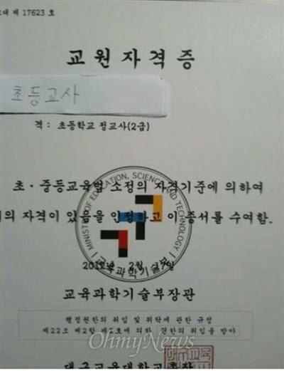 초등교사 임용되자마자 해고된 사례.jpg | 인스티즈