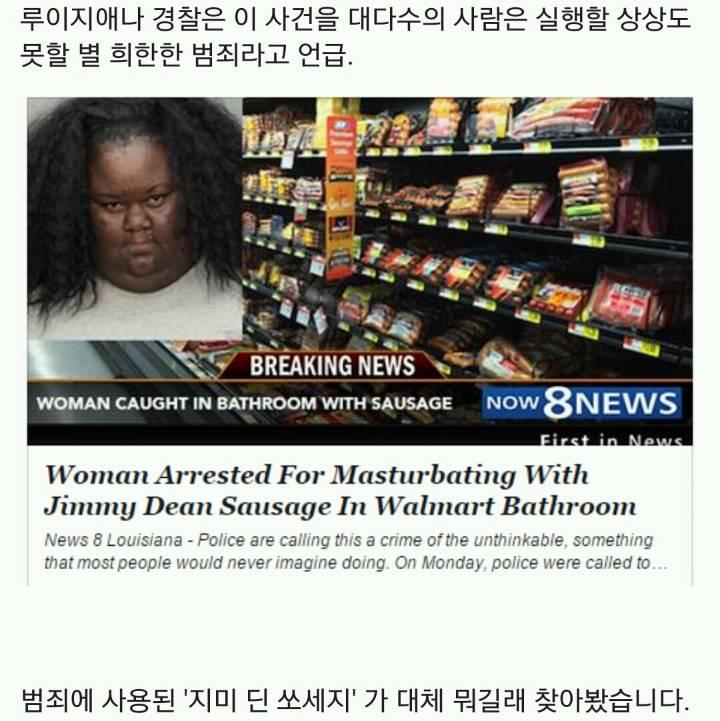월마트 화장실서 자위하던 여성 체포   인스티즈