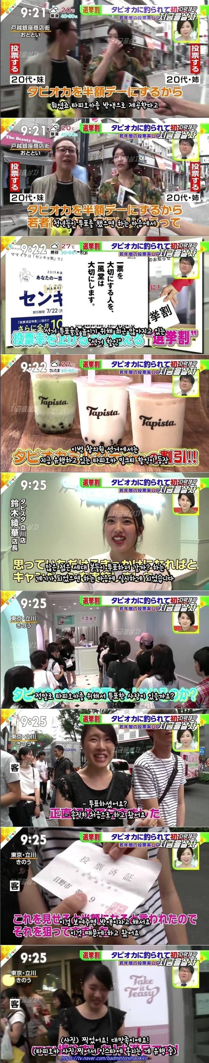 투표에 대한 일본 20대들의 생각 | 인스티즈