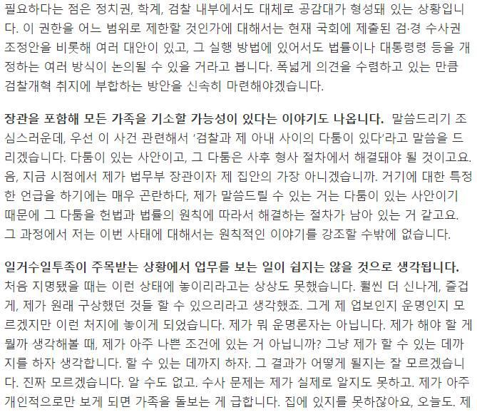 조국 법무부장관 시사in 인터뷰 전문 | 인스티즈