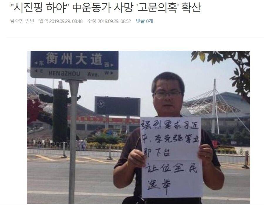 시진핑 사퇴와 보통선거 주장한 중국인 사망 | 인스티즈
