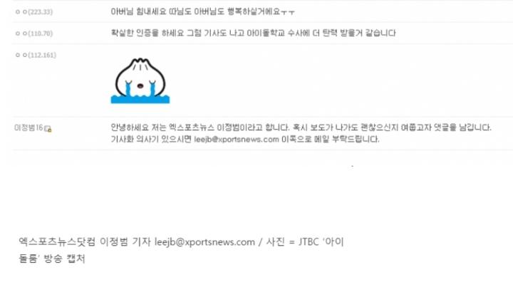 아이돌학교 조작관련 내부고발 정황. jpg | 인스티즈