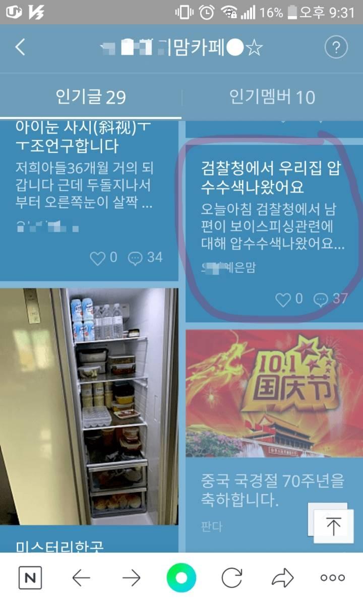 조선족 맘카페 고민 글.jpg | 인스티즈