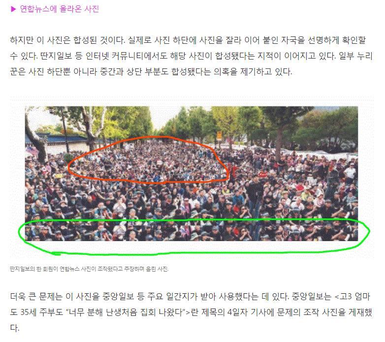 연합뉴스 사진 조작 ㅋㅋㅋㅋㅋㅋㅋㅋㅋㅋㅋ | 인스티즈