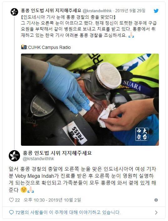 외신 기자들한테까지 총쏘는 홍콩 경찰 | 인스티즈