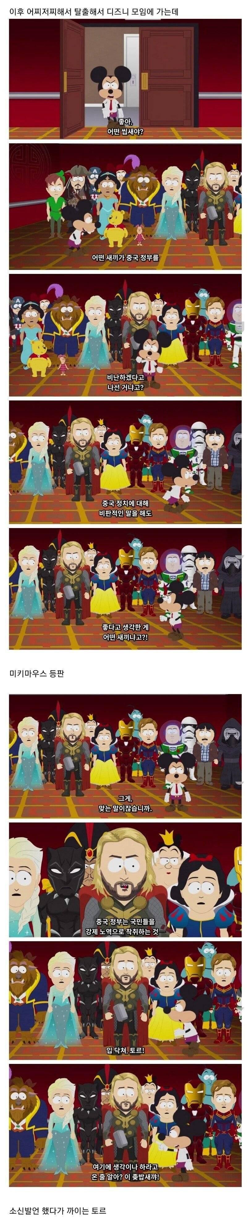 중국 빡돌게 만든 사우스파크의 에피소드 내용.jpg   인스티즈
