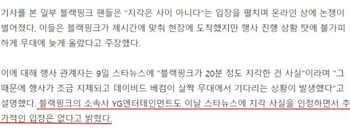 YG 블랙핑크 지각 공식인정..JPG | 인스티즈