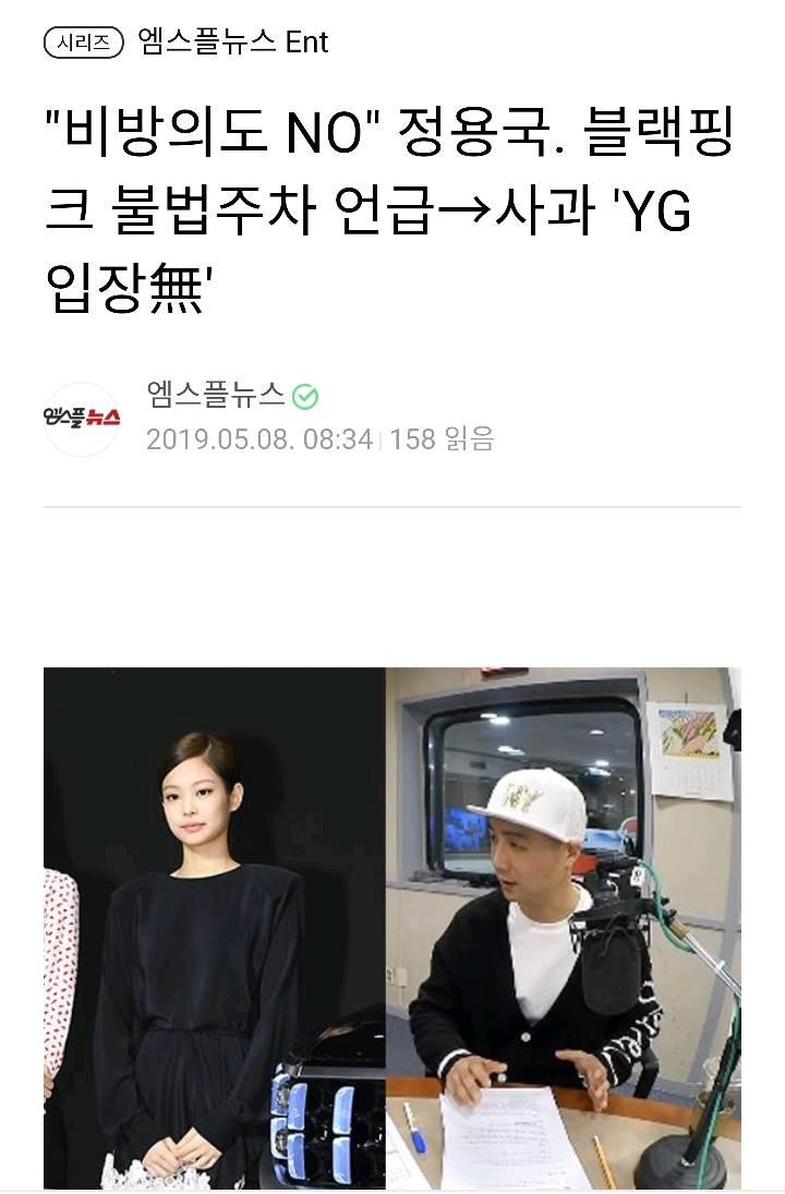 YG가 끝까지 입장발표도 안한 블랙핑크 논란 | 인스티즈
