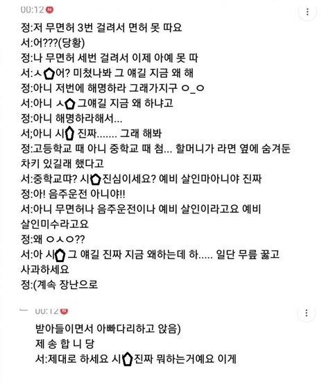 [이슈] '얼짱시대' 정다은, 무면허 운전 고백 후 인스타 계정삭제…한서희와 결별? | 인스티즈