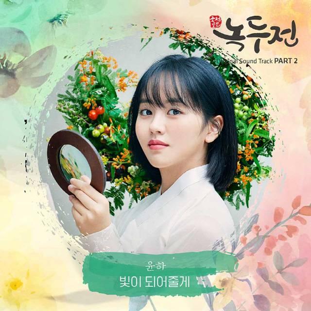 8일(화), 윤하 드라마 '녹두전' OST '빛이 되어줄게' 발매 | 인스티즈