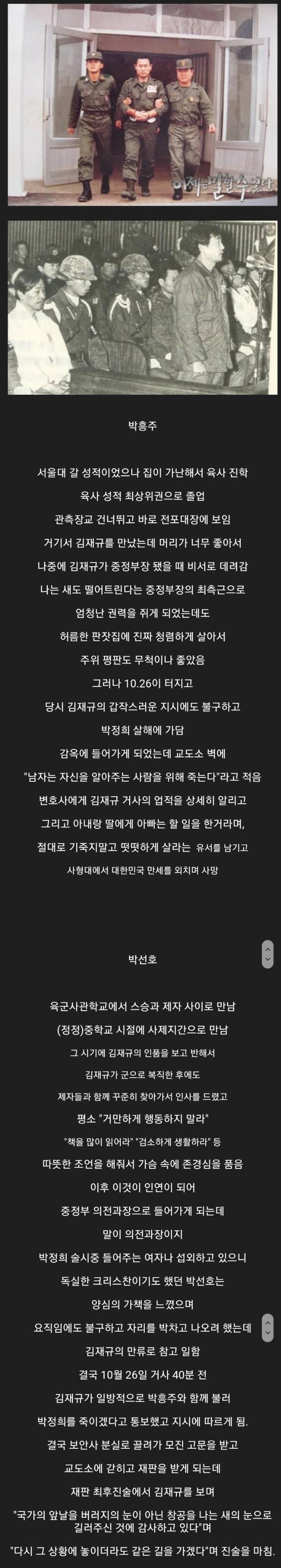 김재규와 마지막을 함께한 부하들.jpg   인스티즈