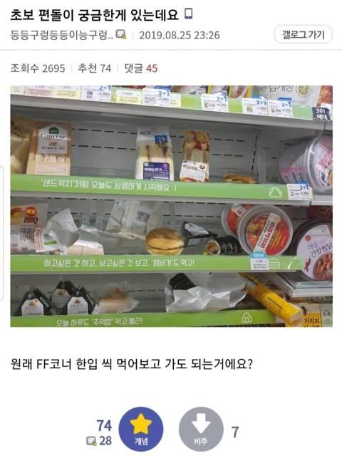 초보 편돌이의 궁금한 점.jpg | 인스티즈