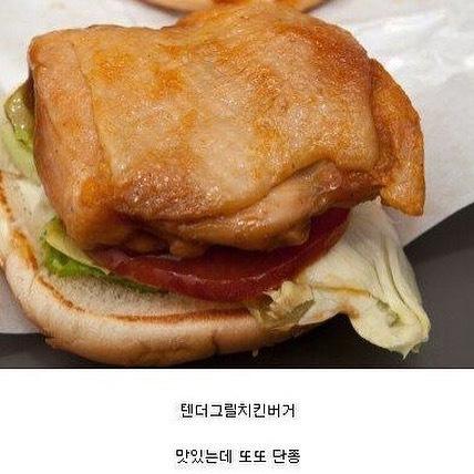 롯데리아에서 단종된 햄버거.jpg   인스티즈