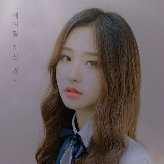 11일(금), 앤씨아+HYNN 듀엣 앨범 '헤어질 자신 있니' 발매 | 인스티즈