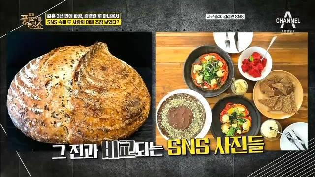 SNS에 올라온 사진만 보고 이혼한걸 눈치챈 김가연.jpg   인스티즈