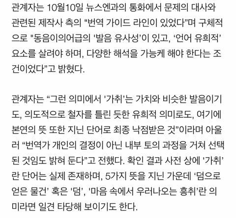 조커 '가취' 번역 기사 | 인스티즈