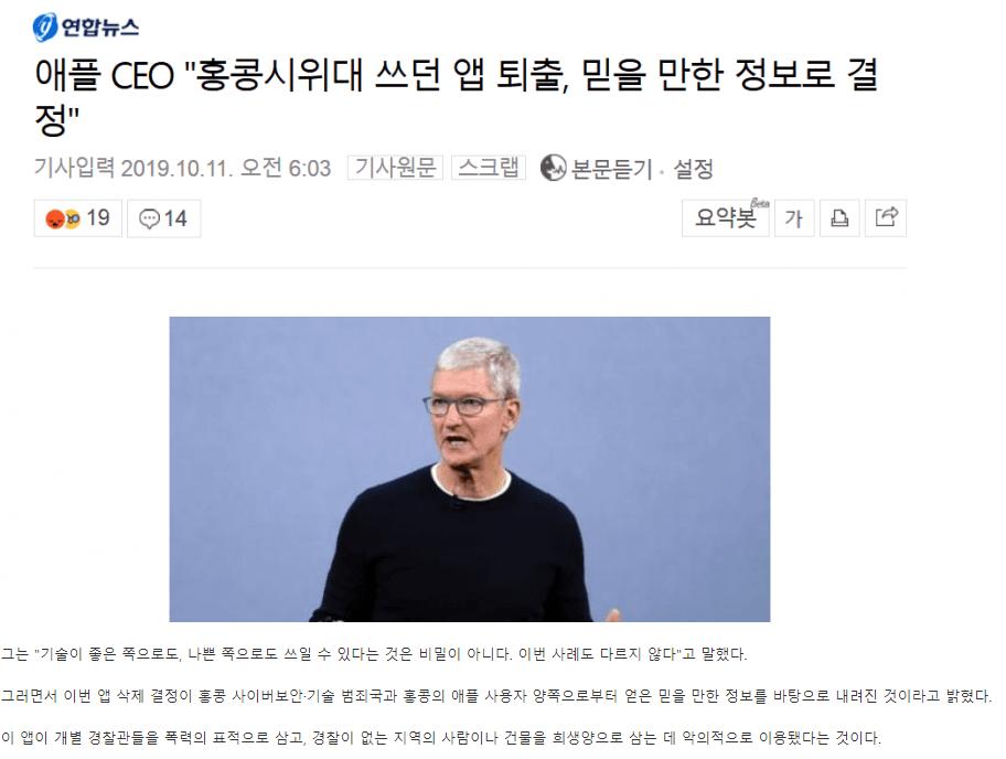 점점 추해져가는 애플.jpg | 인스티즈