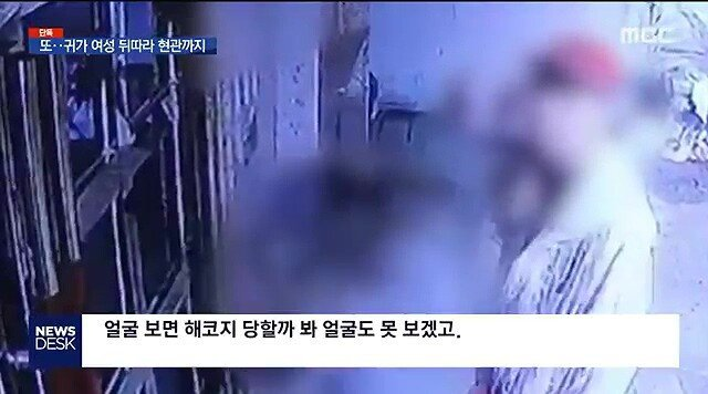 [단독] 귀가하던 여성에게 따라붙은 의문의 남자...건물 안까지 들어와...JPG | 인스티즈