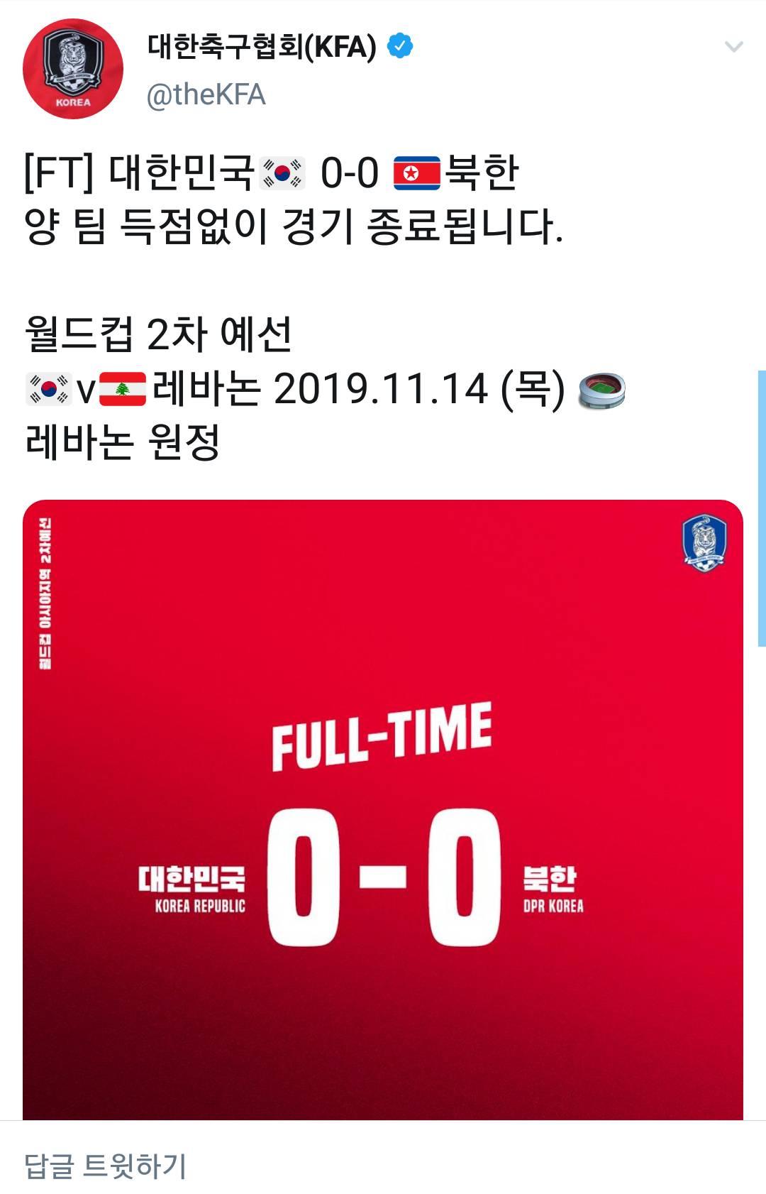 대한민국 0: 0 북한 (경기종료) | 인스티즈