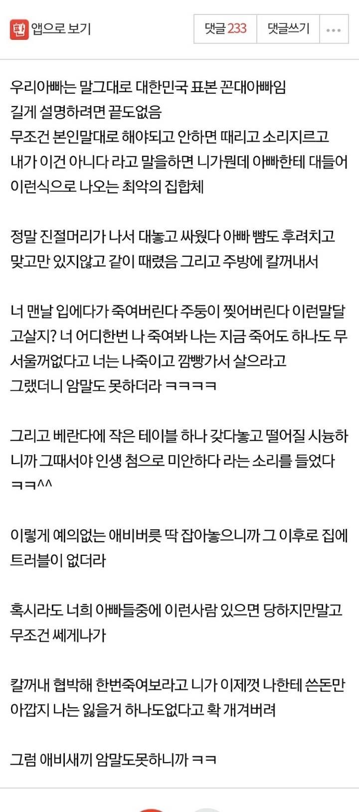 개꼰대 아빠새끼 버릇 싹 고쳐놨다 | 인스티즈