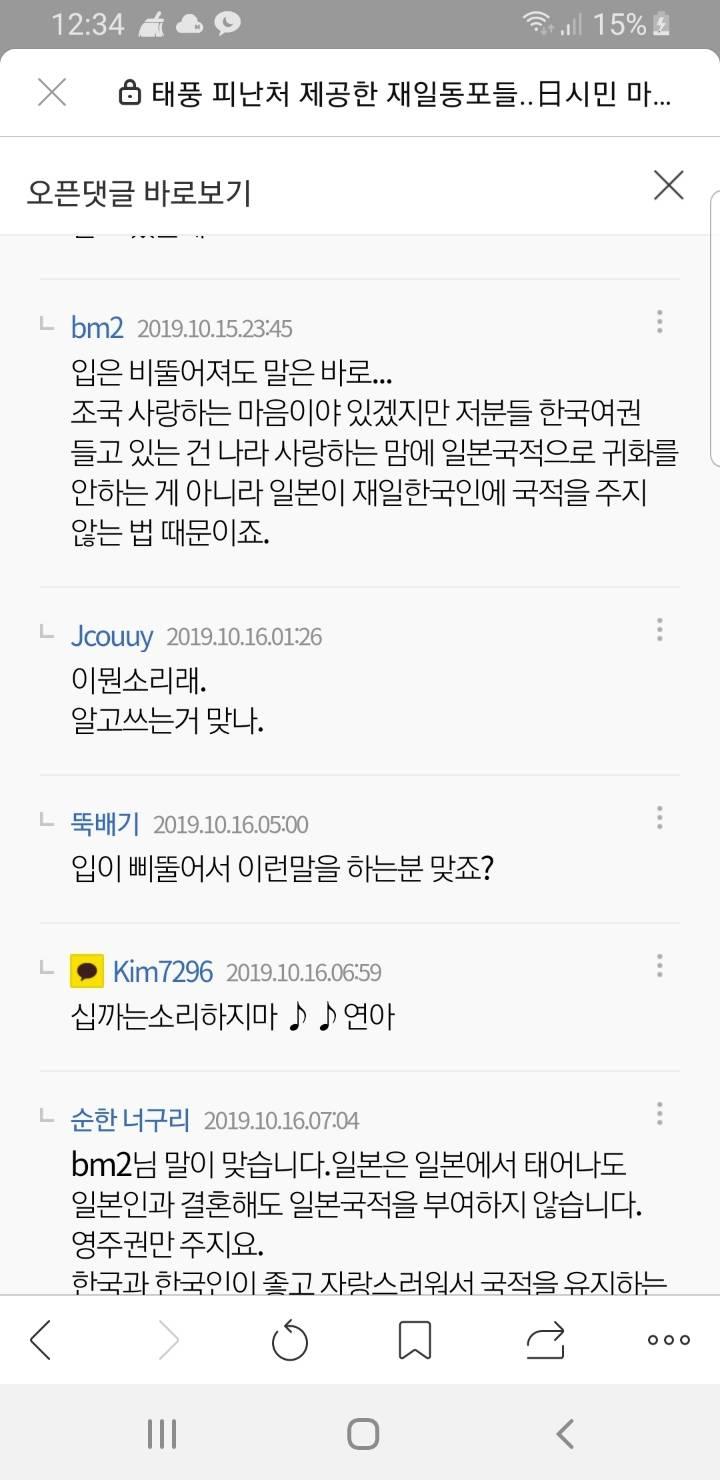 한국인들이 재일교포들에게 가지고 있는 잘못된 인식 | 인스티즈