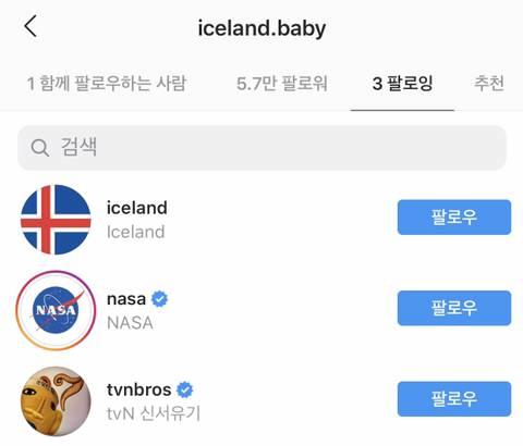 신서유기 외전 아이슬란드 간 세끼 공식 인스타그램 근황 ㅋㅋㅋ...jpg | 인스티즈