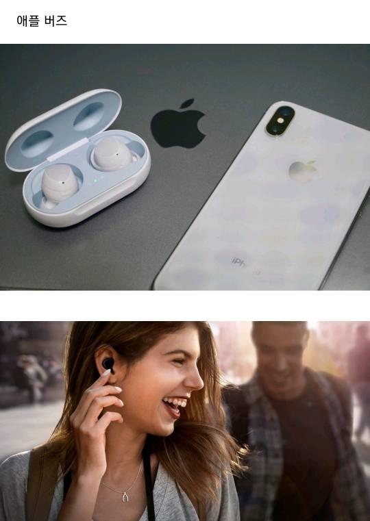 애플 버즈 vs 갤럭시 에어팟 .jpg | 인스티즈