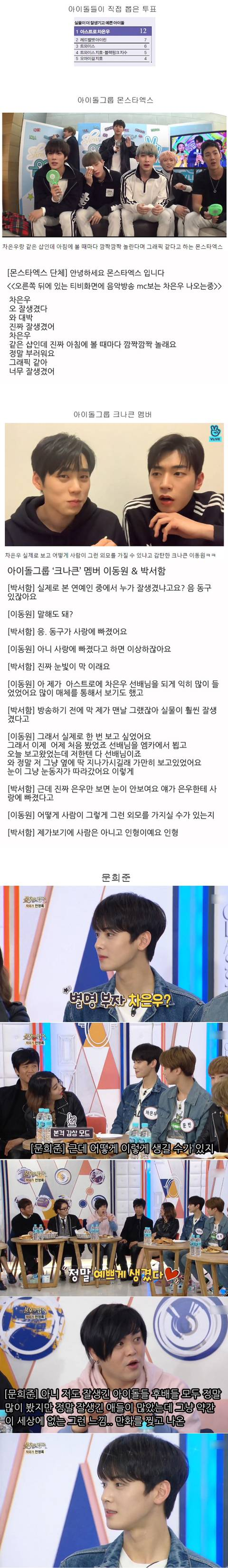 차은우 실물 본 남자연예인들 반응 | 인스티즈