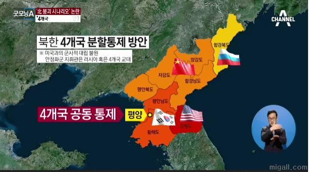 중국이 제안했던 북한 붕괴시 북한 분할론.jpg   인스티즈