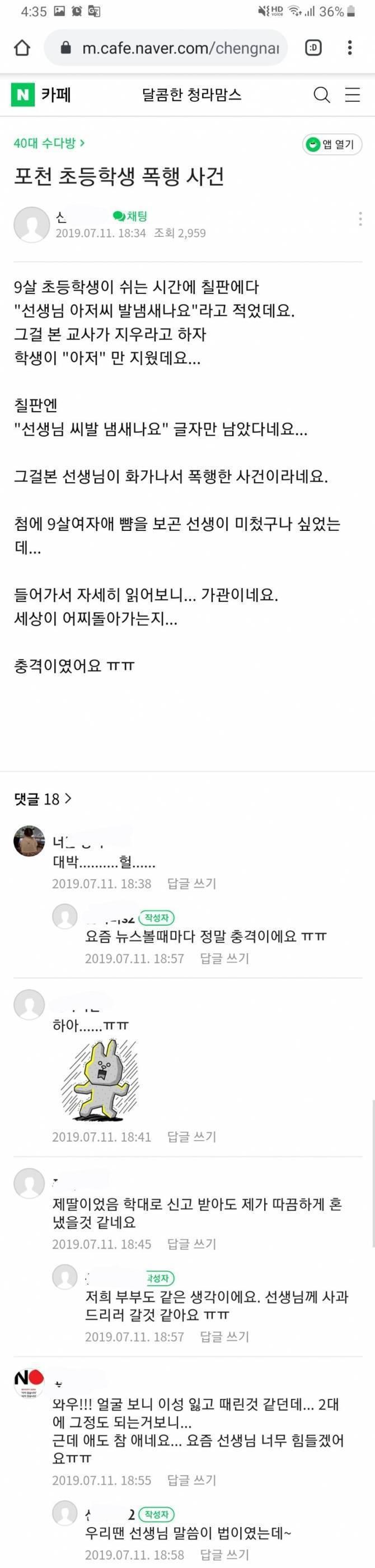 포천 초등학교서 남교사가 9살 여학생 폭행 | 인스티즈
