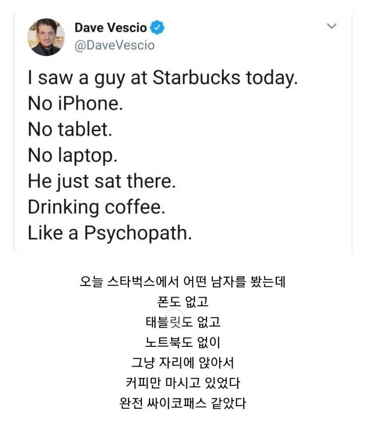 오늘자 스타벅스 미친놈.jpg | 인스티즈
