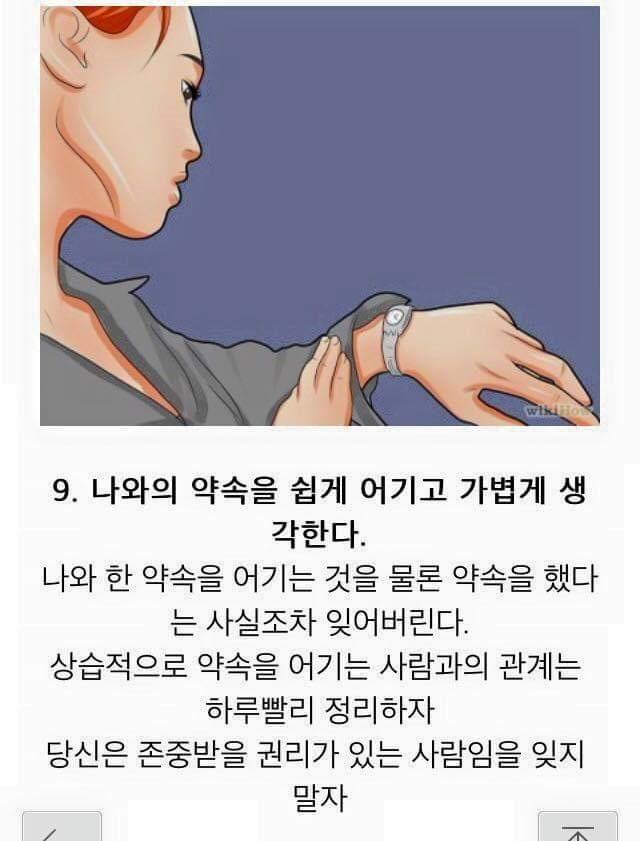 인간관계를 정리해야되는 신호..JPG | 인스티즈