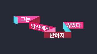 그 옛날 엠넷 예능 ㅋㅋ.jpg | 인스티즈