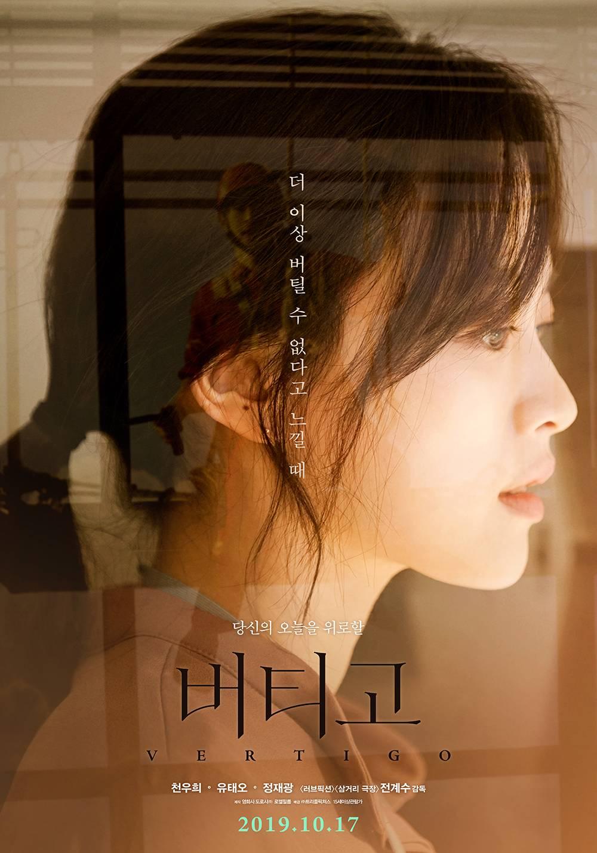최근 영화 개봉한 천우희 | 인스티즈