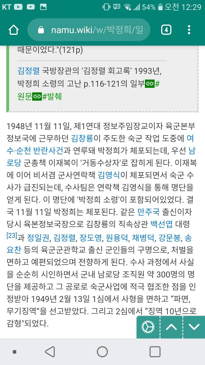 역사책으로 바라본 박정희의 첫번째 위기.jpg   인스티즈