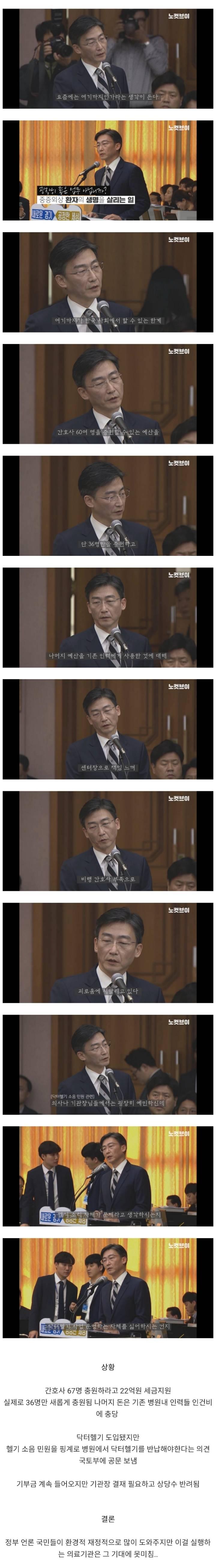 이국종교수 : 대한민국에선 여기까지가 한계 | 인스티즈