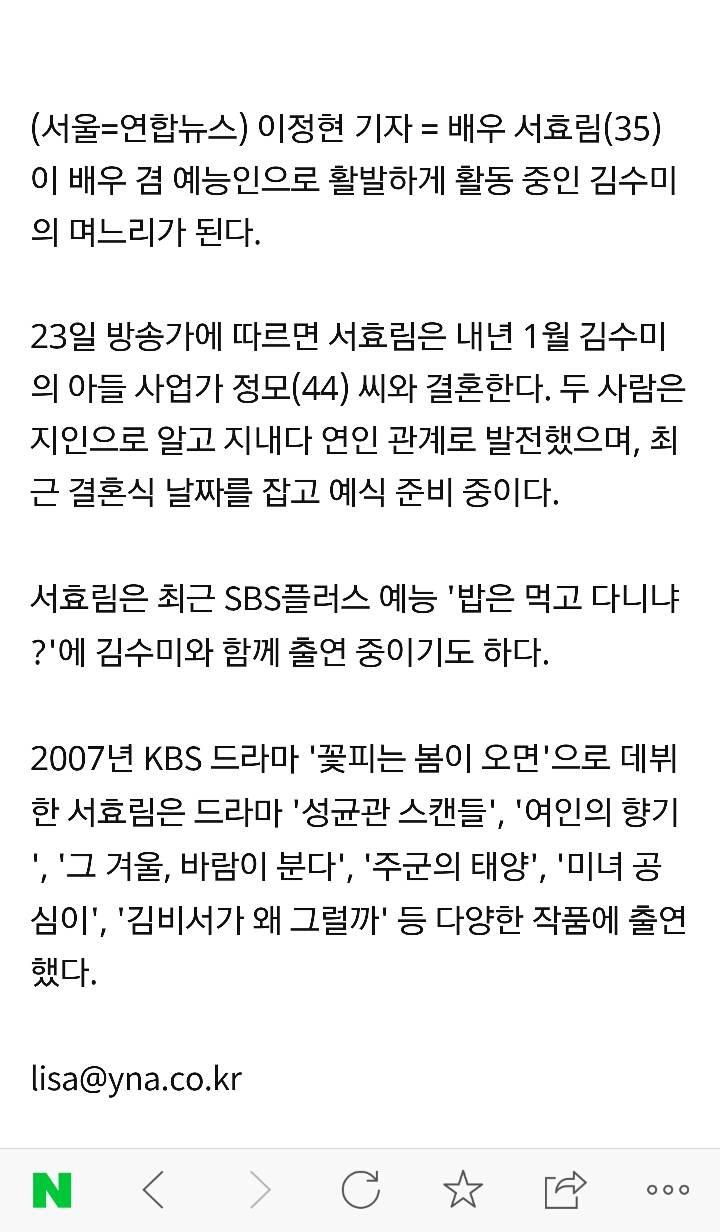배우 서효림, 김수미 며느리 된다…김수미 아들과 내년 1월 결혼 | 인스티즈