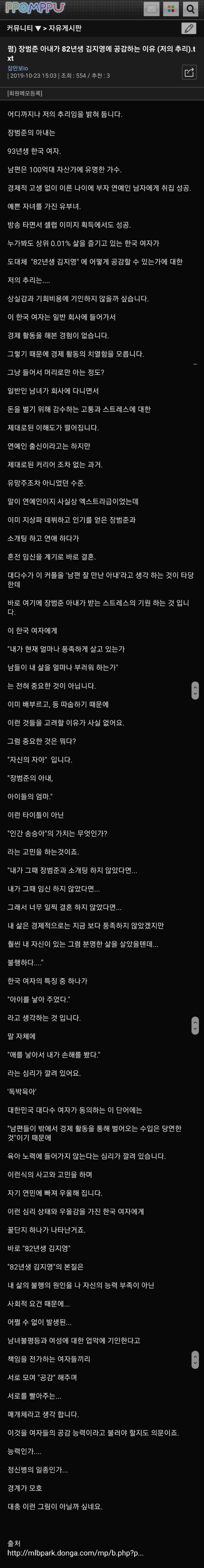 장범준 아내가 82년생 김지영에 공감하는 이유.txt | 인스티즈