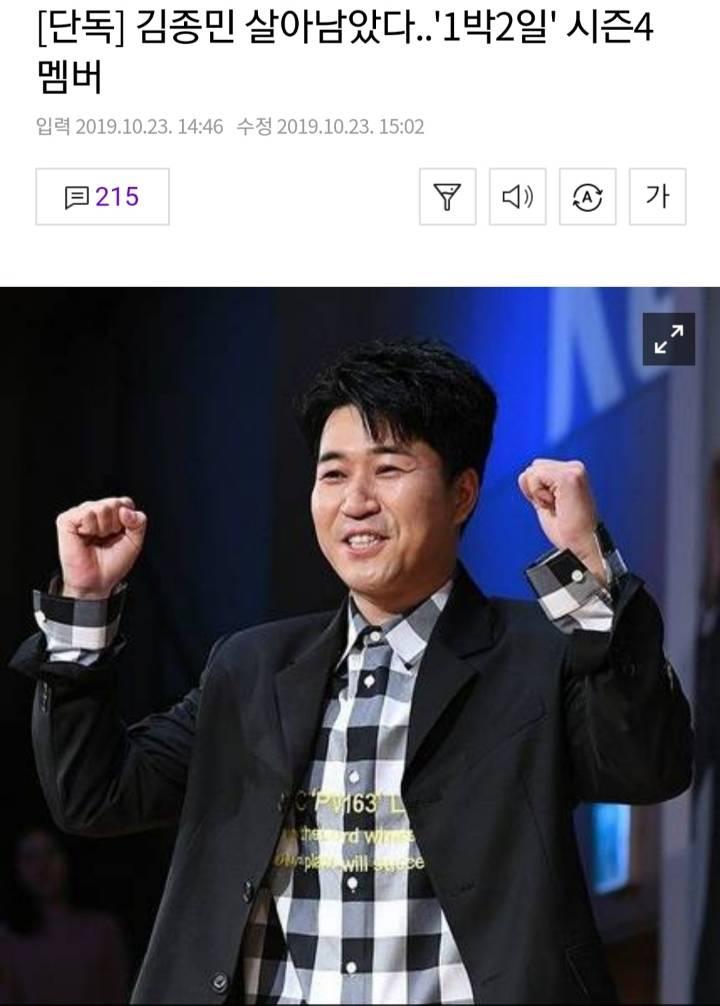 1박2일 멤버 3명 확정. ㄷㄷ | 인스티즈