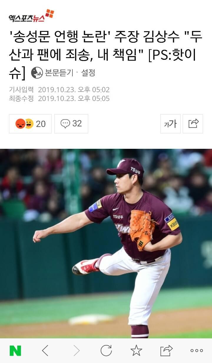 키움 송성문 막말 관련..키움 주장,두산 선수단,송성문 공식 입장 | 인스티즈