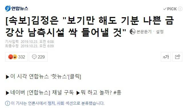 """[속보] 김정은""""보기만 해도 기분 나쁜 금강산 남측시설 싹 들어낼 것""""   인스티즈"""