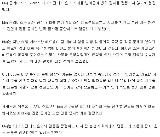 "[LOL/소식] bbq""'말리스'에게 사과 받아…소송 진행 중단"" | 인스티즈"