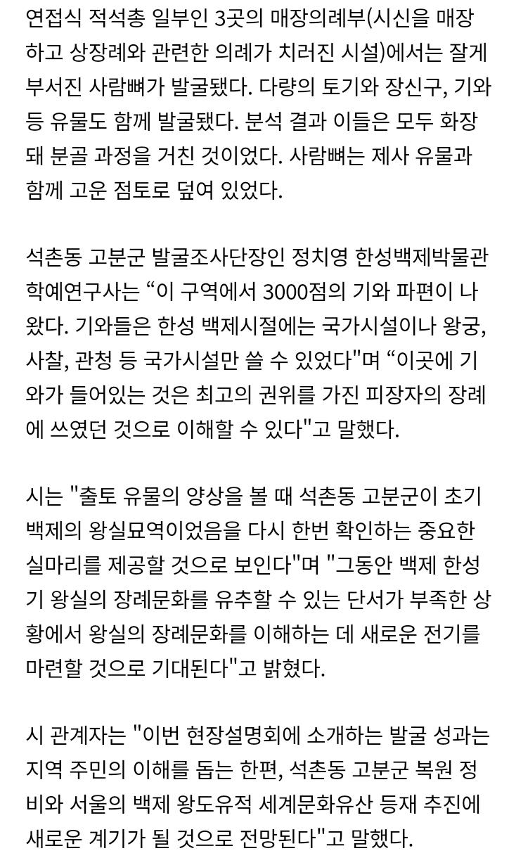 서울 송파구 석촌동 고분군서 화장된 백제인 유골 첫 발굴 | 인스티즈