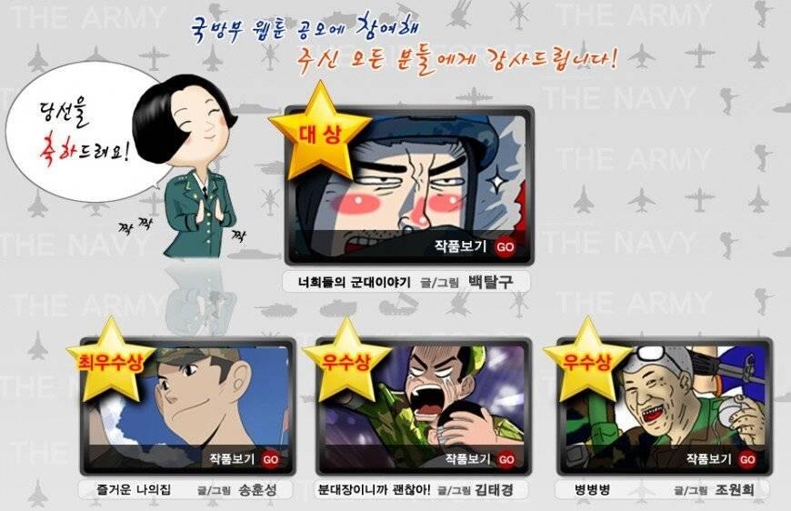 차마 대상을 줄 수 없었던 군대 명작 만화.JPG | 인스티즈